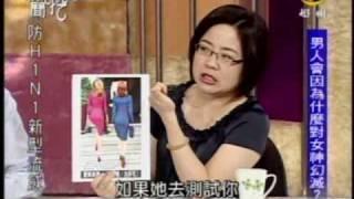 新聞挖挖哇:童顏巨乳哪裡殺?(1/8) 20090521