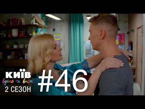 Киев днем и ночью - Серия 46 - Сезон 2 (видео)