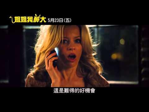 【姐姐我醉大】30秒預告 瘋婆鬧街篇【聚星幫電影幫】