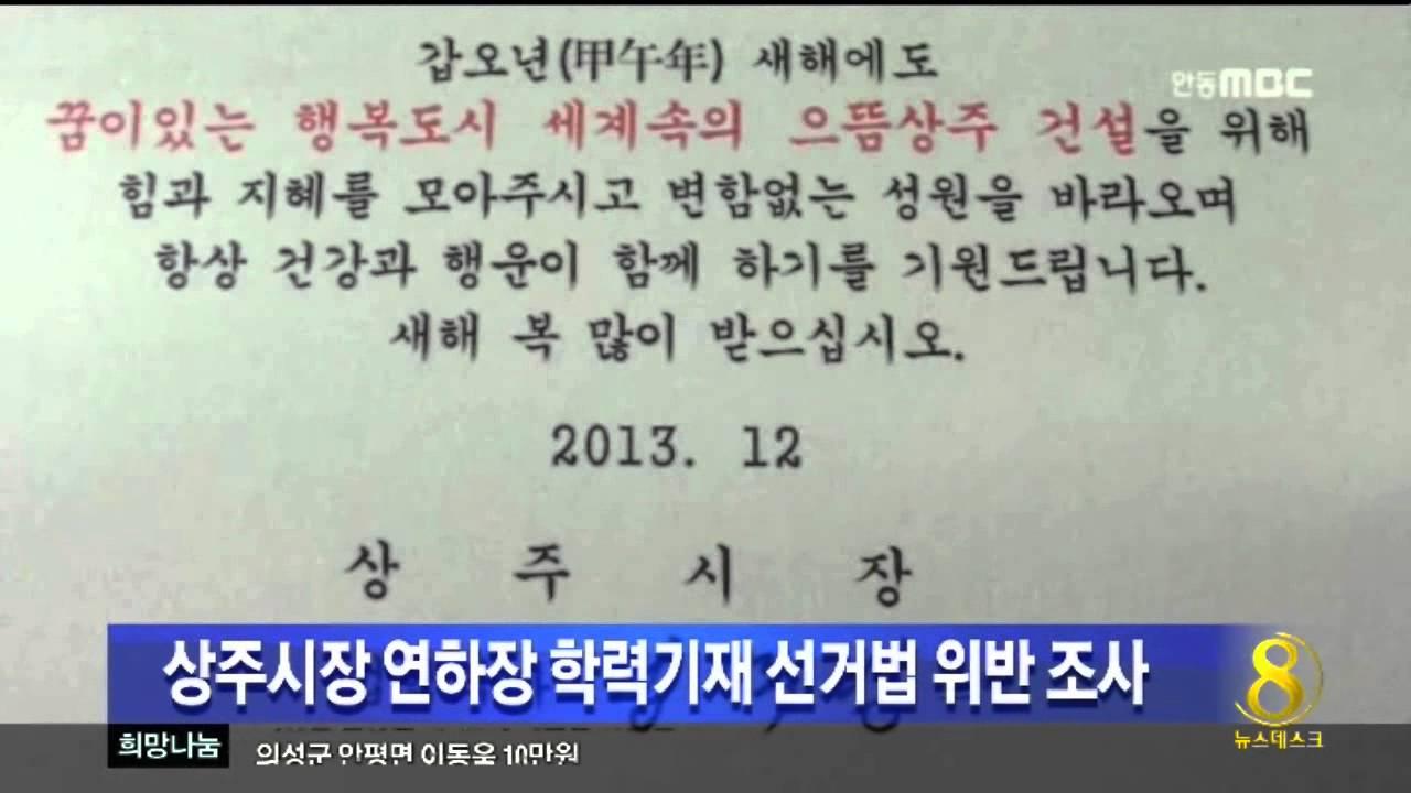 상주시장 '연하장 학력기재' 선거법 위반 조사