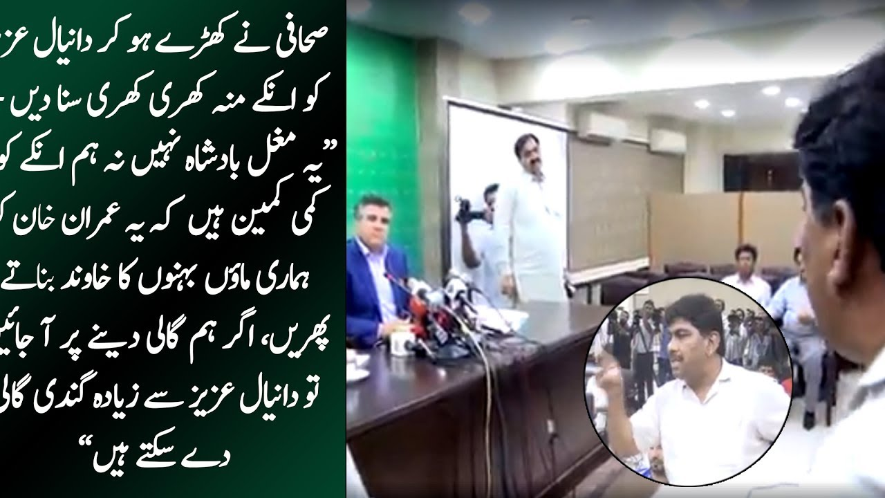 A Journalist Badly Insults Danial Aziz on His Face For Calling Imran Khan As Son In Law of Journalists thumbnail
