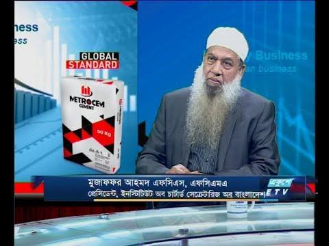 Ekushey Business || মুজাফফর আহমেদ এফসিএস, এফসিএমএ || 22 October 2019 || ETV Business