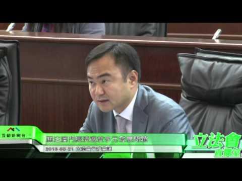鄭安庭 關注澳門區域合作問題  20160321