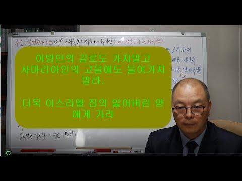 마태복음영해설교10장5-8