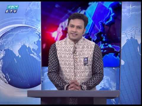 01 AM News || রাত ০১টার সংবাদ || 04 August 2020 || ETV News