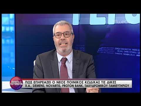 Η Έρρικα Βαλλιάνου και ο Θόδωρος Μαντάς  «Μπροστά στα γεγονότα» | 11/06/2019 | ΕΡΤ