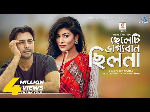 Download cheleti bhaggoban chilo na apurba toya mohon ahmed b hd file 3gp hd mp4 download videos