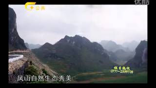 Hechi China  city pictures gallery : Fengshan County, Hechi 河池凤山