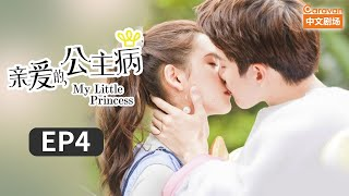 Video My Little Princess Ep4 First Kiss Between LIN and YU by Accident | Caravan MP3, 3GP, MP4, WEBM, AVI, FLV Oktober 2018