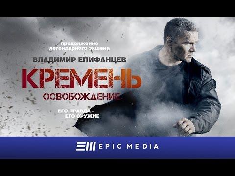 Кремень. Освобождение - Серия 1 (1080p HD) (видео)