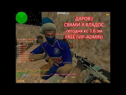 Как сделать вип в контр страйк 16 - Svyatoslav-od-mvsc.ru