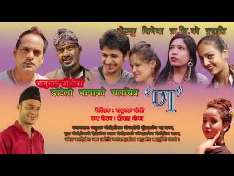 """(Doteli Film """"ण"""" Official Trailer By Bhanu Bhakta Joshi - Duration: 5 minutes, 27 seconds.)"""