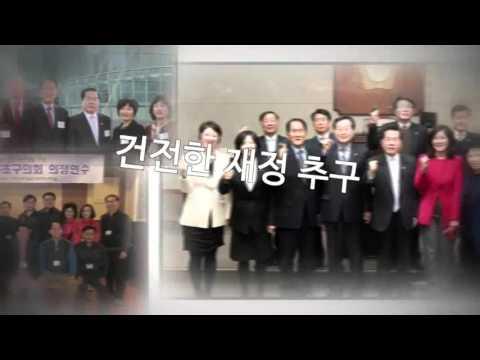 2015 상반기 서초구의회 홍보영상