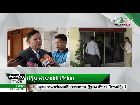 ปฏิรูปตำรวจ-ไปไม่ถึงไหน : ขีดเส้นใต้เมืองไทย | 25-12-61 | ข่าวเที่ยงไทยรัฐ