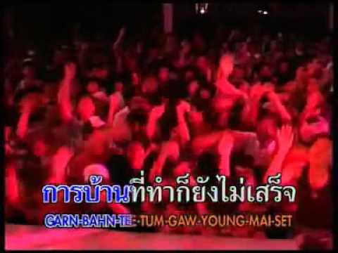 MV ยกมือขึ้น   โจอี้ บอย
