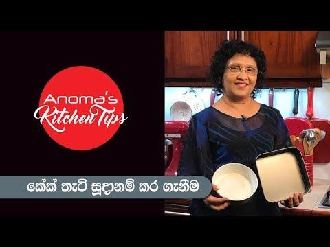 Anoma's Kitchen Tips # 60 - කේක් තැටි සූදානම් කිරීම - Preparing Cake Tray