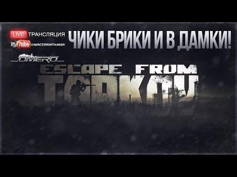 ЧИКИ БРИКИ И В ДАМКИ! | ESCAPE FROM TARKOV