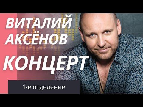 Концерт Виталия Аксёнова Санкт-Петербург БКЗ \Октябрьский\ - DomaVideo.Ru