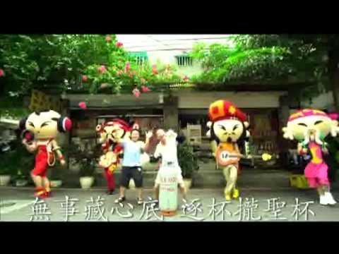 好神天團「好運總來」MV完整版