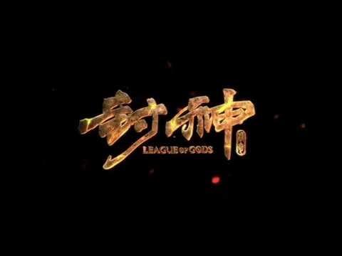 《封神傳奇》(League of Gods)香港版預告片 7月29日 隆重獻映