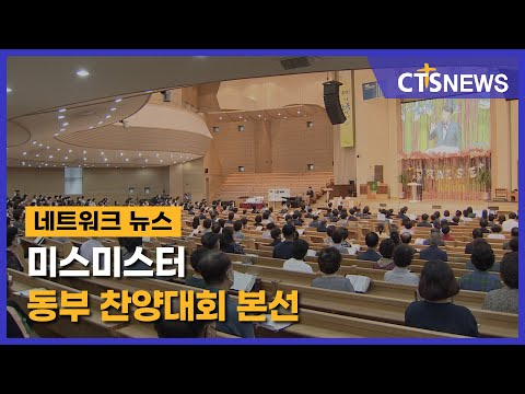 [CTS뉴스] 미스미스터 동부 찬양대회 본선