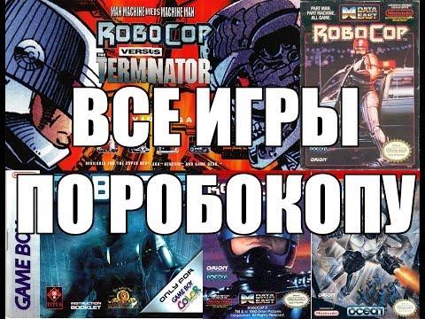 Ретроспектива: Все игры по Робокопу
