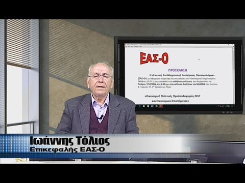 ΕΑΣ-Ο – Εκλογές Ο.Ε.Ε. 2016