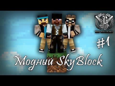 Модный SkyBlock №1