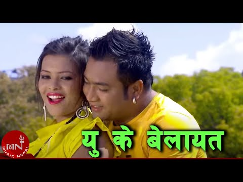 UK belayat By CD Bijaya Adhikari and Chahana