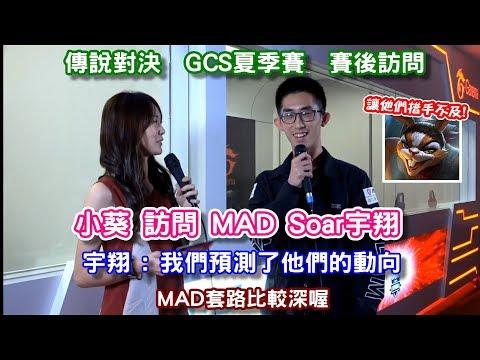 【傳說對決】GCS賽後訪問 MAD Soar宇翔 : 我們預測了他們的動向 MAD套路比較深喔 主持小葵