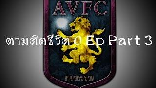 Fifa online 3 ตามติดชีวิต 0 ep by Yelzodat (YZD) #3, fifa online 3, fo3, video fifa online 3
