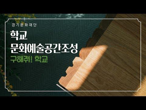 [경기문화재단] 학교 문화예술공간조성_구해줘! 학교