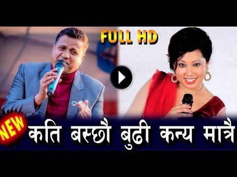 (' तिमीलाई सबैले छन् गोडेको ' Radhika Hamal VS Cholendra Poudel कडा दोहोरी | New Live Dohori - Duration: 12 minutes.)