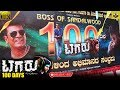 Tagaru 100 Days Celebration At Nartaki Theatre | Tagaru Kannada Movie | Tagaru Movie | Shivarajkumar