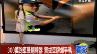 [東森新聞]300萬跑車裝翹牌器  警拔車牌爆爭執