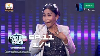Video I Can See Your Voice Cambodia - EP11 Break1 MP3, 3GP, MP4, WEBM, AVI, FLV April 2019