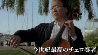 世界的チェロ奏者のドキュメンタリー/映画『ヨーヨー・マと旅するシルクロード』予告編