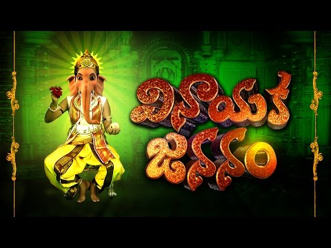 Vinayaka Jananam || With 3D Graphics