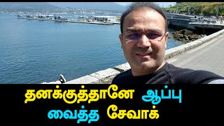இந்திய கிரிக்கெட் அணியின் பயிற்சியாளர் பதவியை பெறுவதற்கு இருந்த பிரகாசமான வாய்ப்பை முன்னாள் வீரர் சேவக் தனக்குத்தானே செய்வினை வைத்துக்கொண்டு கோட்டை விட்டிருக்கிறார்.Why Virender Sehwag missed out on coach's job?Oneindia TamilSubscribe for More Videos..▬▬▬▬▬▬▬▬▬▬▬▬▬▬▬▬▬▬▬▬▬▬▬▬▬▬▬ Share, Support, Subscribe▬▬▬▬▬▬▬▬▬♥ subscribe :https://www.youtube.com/user/OneindiaTamil♥ Facebook : https://www.facebook.com/oneindiatamil♥ YouTube : https://www.youtube.com/channel/UCpZBvTbjam0yTrD4HUUWTZw♥ twitter: https://twitter.com/thatsTamil♥ GPlus: https://plus.google.com/+OneindiaTamil♥ For Viral Videos: http://tamil.oneindia.com/videos/viral-c46/♥ For Filmibeat Android App: https://play.google.com/store/apps/detailsid=in.oneindia.android.tamilapp♥ For Filmibeat iTunes App: https://itunes.apple.com/us/app/oneindia-tamil-news/id617925711▬▬▬▬▬▬▬▬▬▬▬▬▬▬▬▬▬▬▬▬▬▬▬▬▬▬