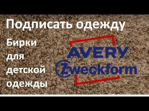 Этикетки (метки) для одежды Avery Zweckform