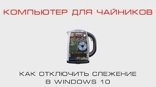 Статья - http://dontfear.ru/kak-otklyuchit-keylogger-windows-10/ Паблик вк - http://vk.com/dontfearru Веселы пранки - http://vk.com/prankota_vk