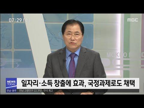 뉴스와 인물]신우철 완도군수,해양치유산업에 대해...