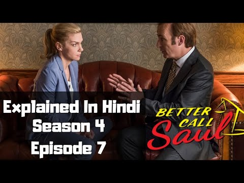 Better Call Saul Season 4  Episode 7 Explained In Hindi