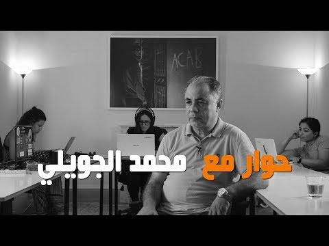 حوار مع محمد الجويلي: