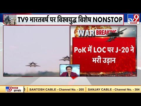 PoK में LOC पर J-20 ने भरी उड़ान | India China Clash