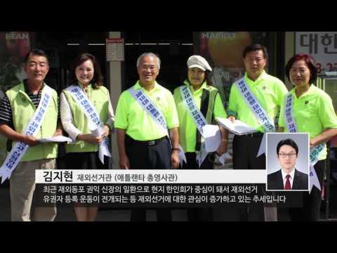 한국에 전하는 재외국민의 한 표 영상 캡쳐화면