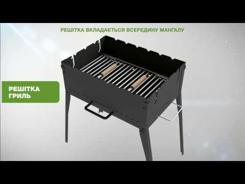 Відео демонстрація розкладного мангалу Mousson Prometeo