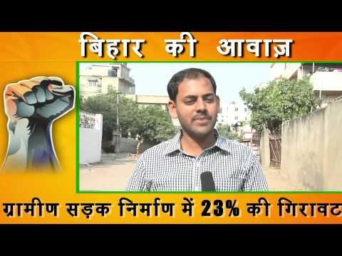 23% decline in rural road construction in Bihar