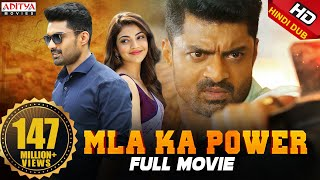 Video MLA Ka Power (MLA) 2018 New Released Full Hindi Dubbed Movie | Nandamuri Kalyanram, Kajal Aggarwal MP3, 3GP, MP4, WEBM, AVI, FLV September 2018