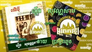 Khmer Classic - Sovann Sarm by Prach Chhourn